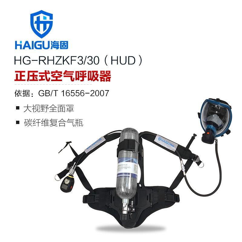 海固HG-GB-RHZKF3/30-HUD 正压式空气呼吸器(配备智能压力表及压力平视装置)