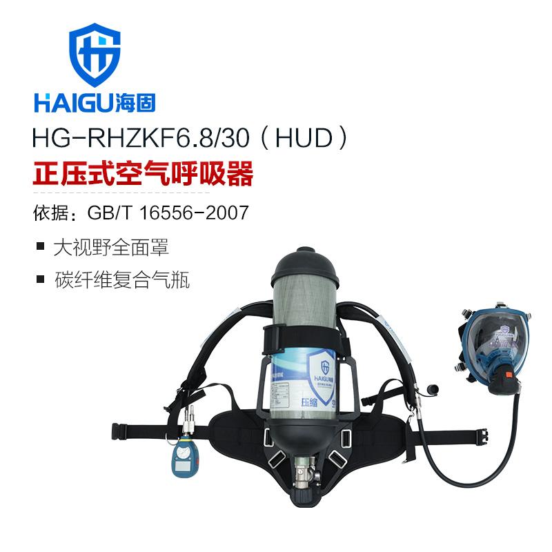 海固HG-GB-RHZKF6.8/30-HUD 正压式空气呼吸器(配备智能压力表及压力平视装置)