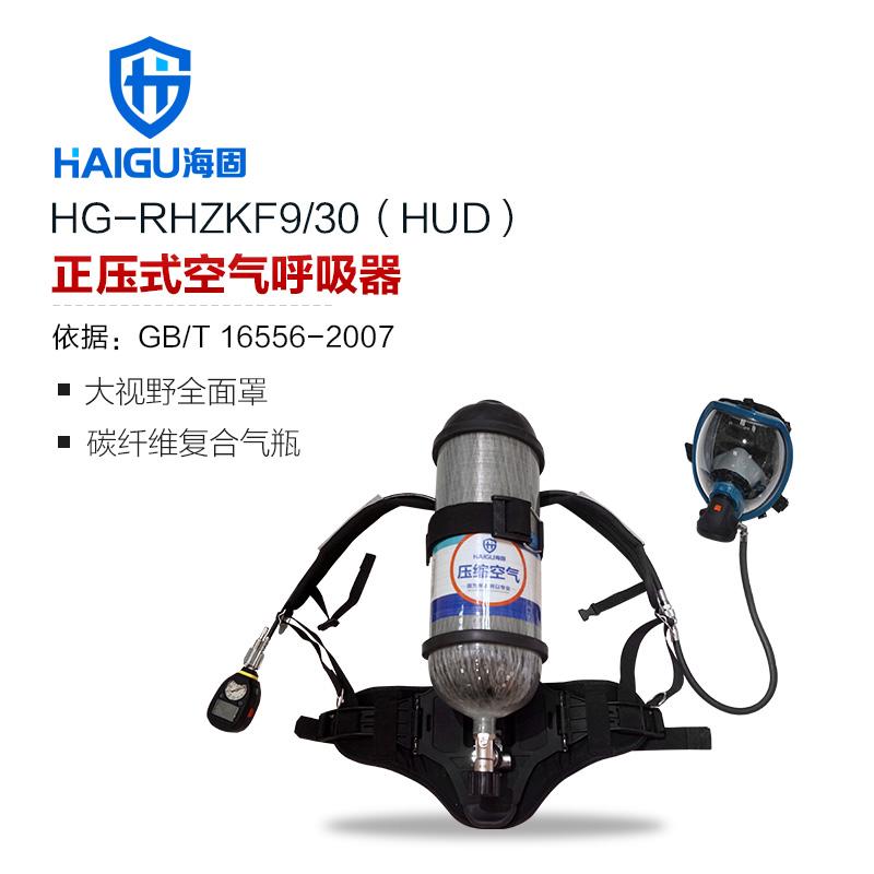 海固HG-GB-RHZKF9/30-HUD 正压式空气呼吸器(配备智能压力表及压力平视装置)