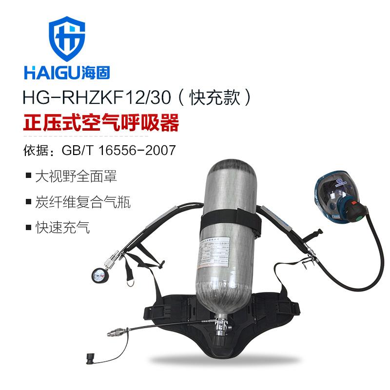 海固HG-GB-RHZKF12C/30 正压快充式空气呼吸器 快速充气 碳纤维呼吸器