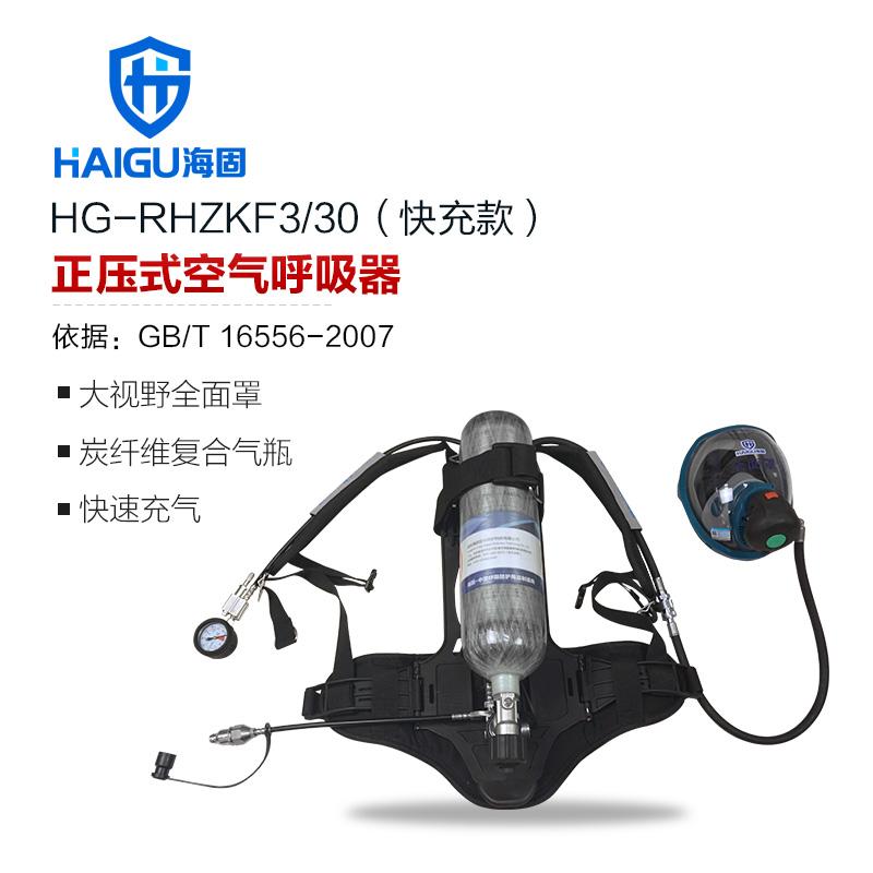 海固HG-GB-RHZKF3C/30 正压快充式空气呼吸器 快速充气 碳纤维呼吸器