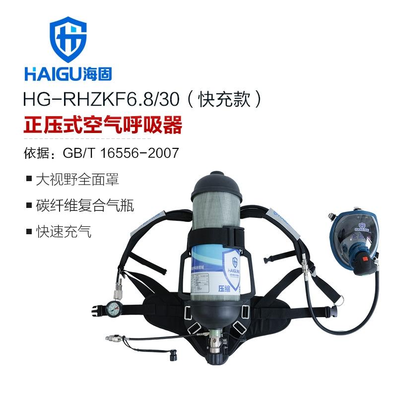 海固HG-GB-RHZKF6.8C/30 正压快充式空气呼吸器 快速充气 碳纤维呼吸器