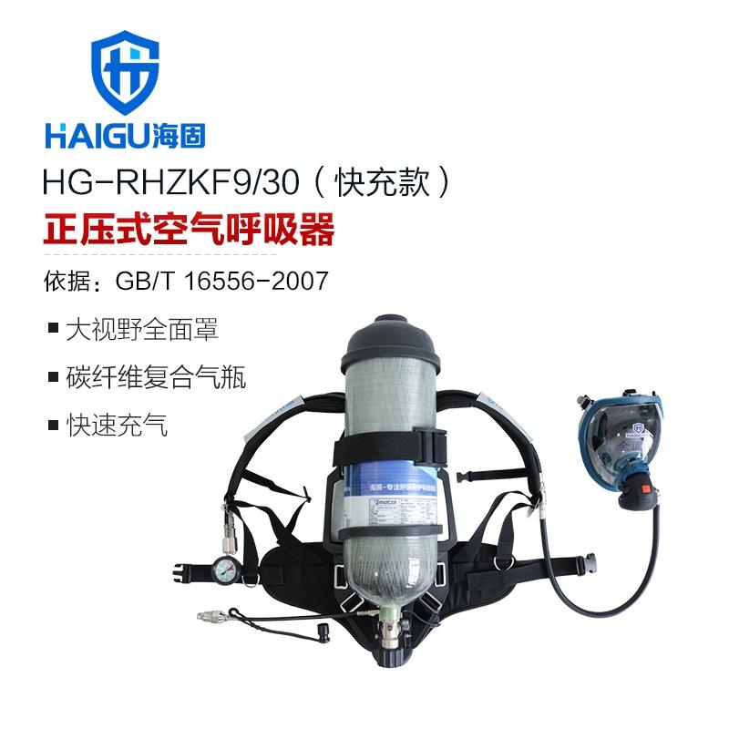 海固HG-GB-RHZKF9C/30 正压快充式空气呼吸器 快速充气 碳纤维呼吸器