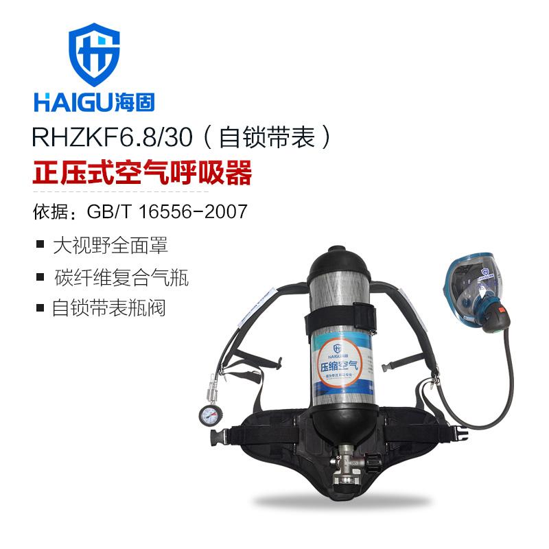 海固HG-GB-RHZKF6.8/30-自锁带表 正压式空气呼吸器 气瓶带自锁瓶阀