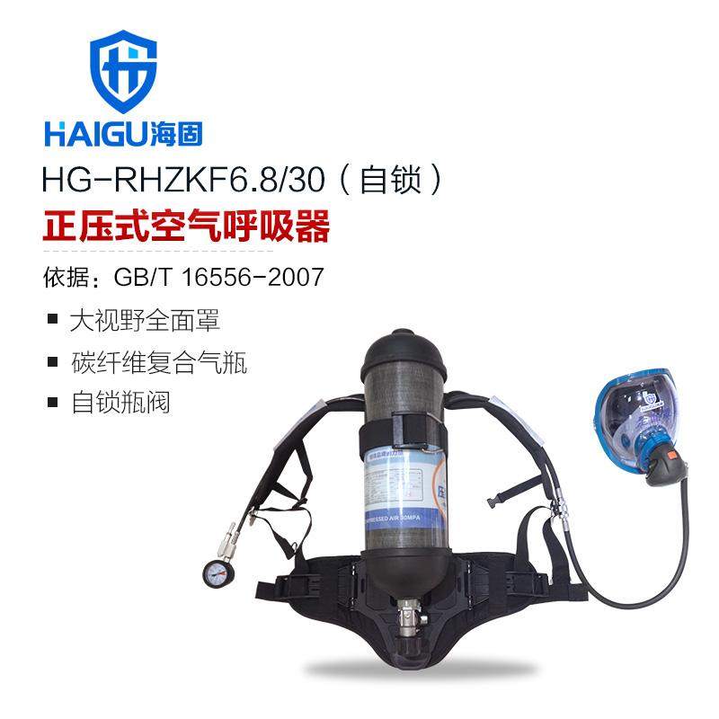 海固HG-GB-RHZKF6.8/30-自锁 正压式空气呼吸器 气瓶带自锁瓶阀
