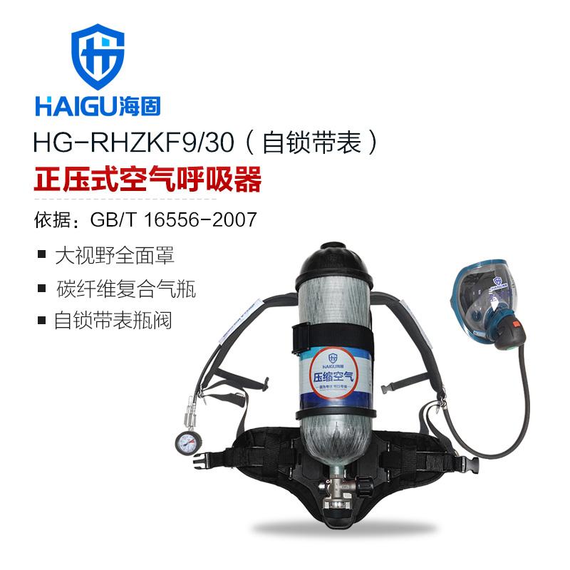 海固HG-GB-RHZKF9/30-自锁带表 正压式空气呼吸器 气瓶带自锁瓶阀