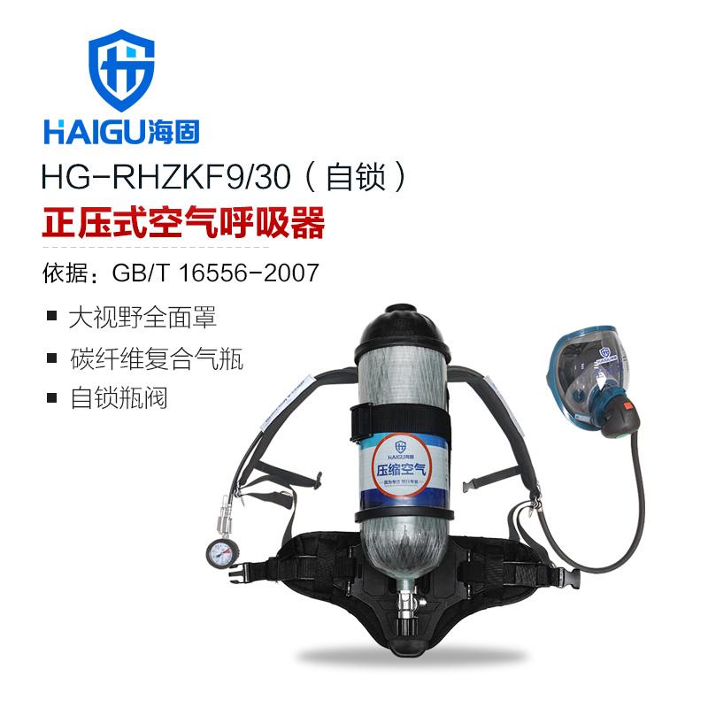海固HG-GB-RHZKF9/30-自锁 正压式空气呼吸器 气瓶带自锁瓶阀