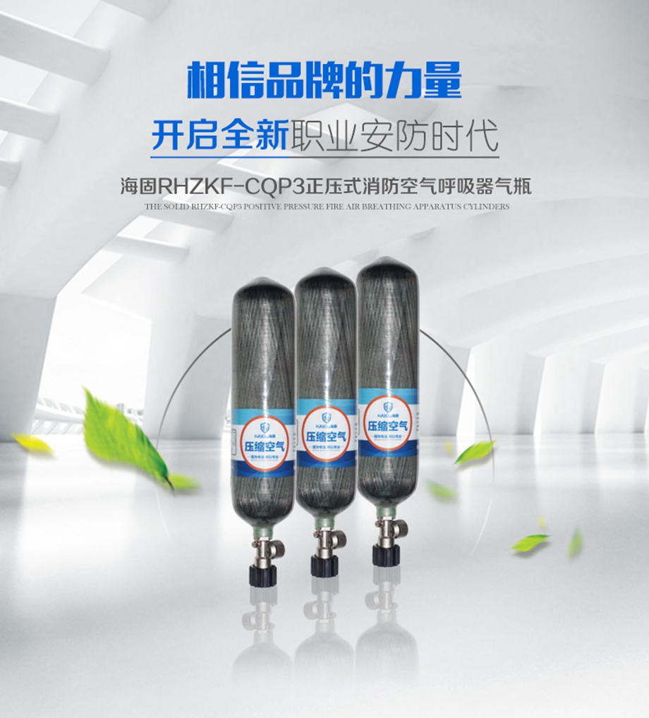 海固3L正压式空气呼吸器碳纤维复合气瓶