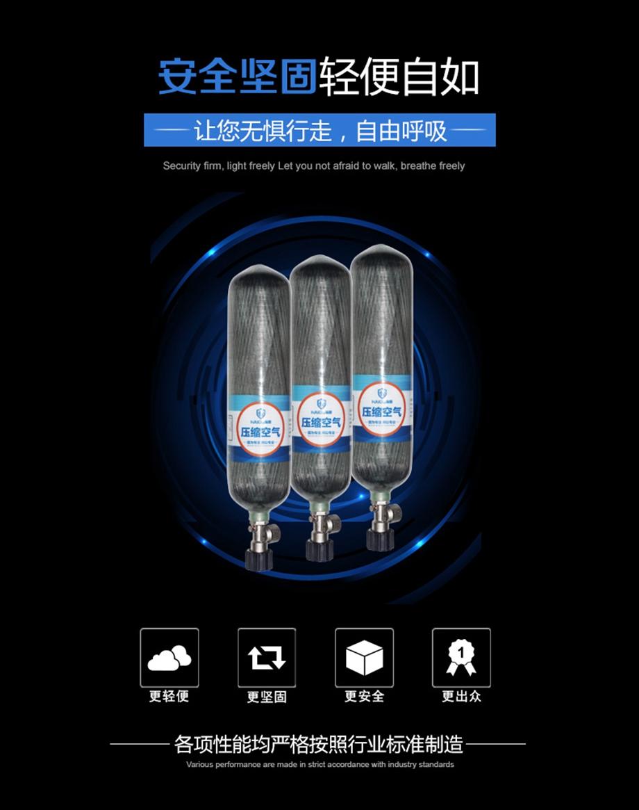 海固3L正压式空气呼吸器碳纤维复合气瓶应用行业