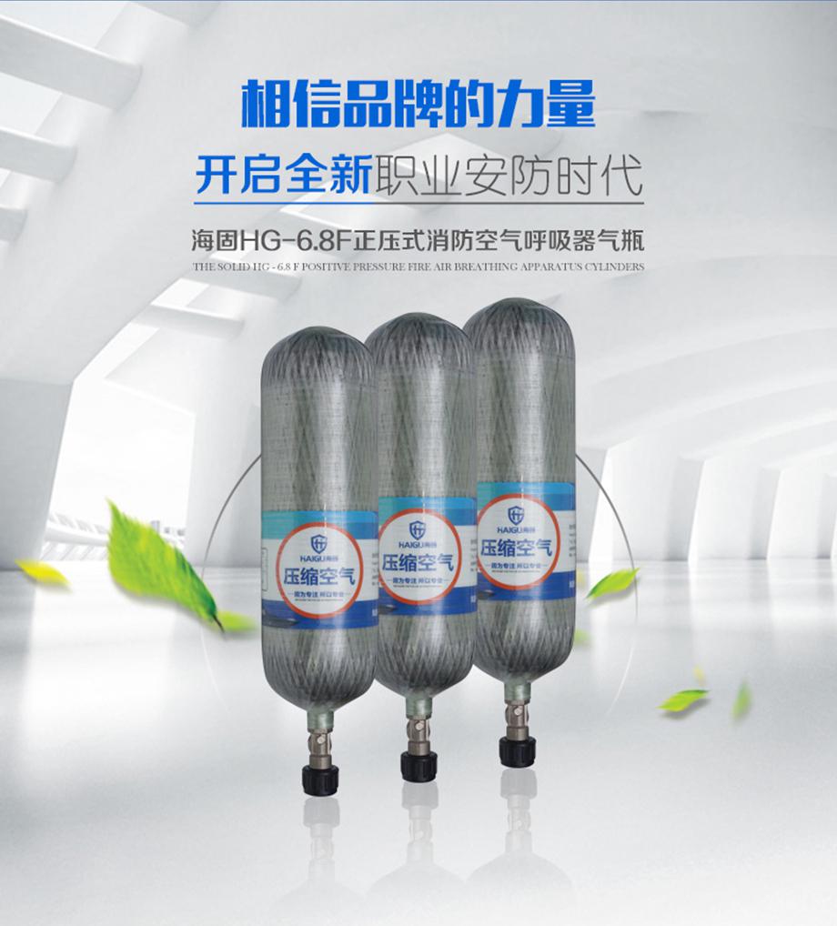 海固6.8L正压式空气呼吸器碳纤维复合气瓶
