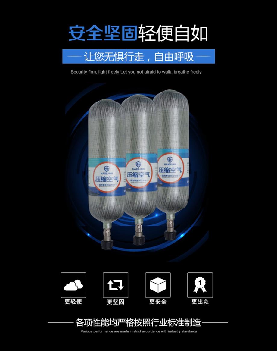 海固6.8L正压式空气呼吸器碳纤维复合气瓶使用行业