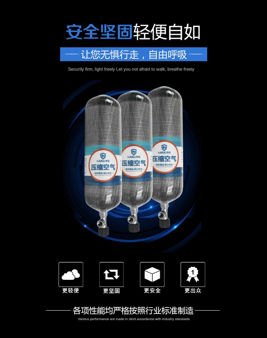 海固9L正压式空气呼吸器碳纤维复合气瓶行业