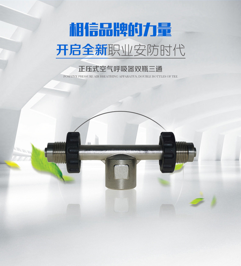 海固正压式空气呼吸器配件