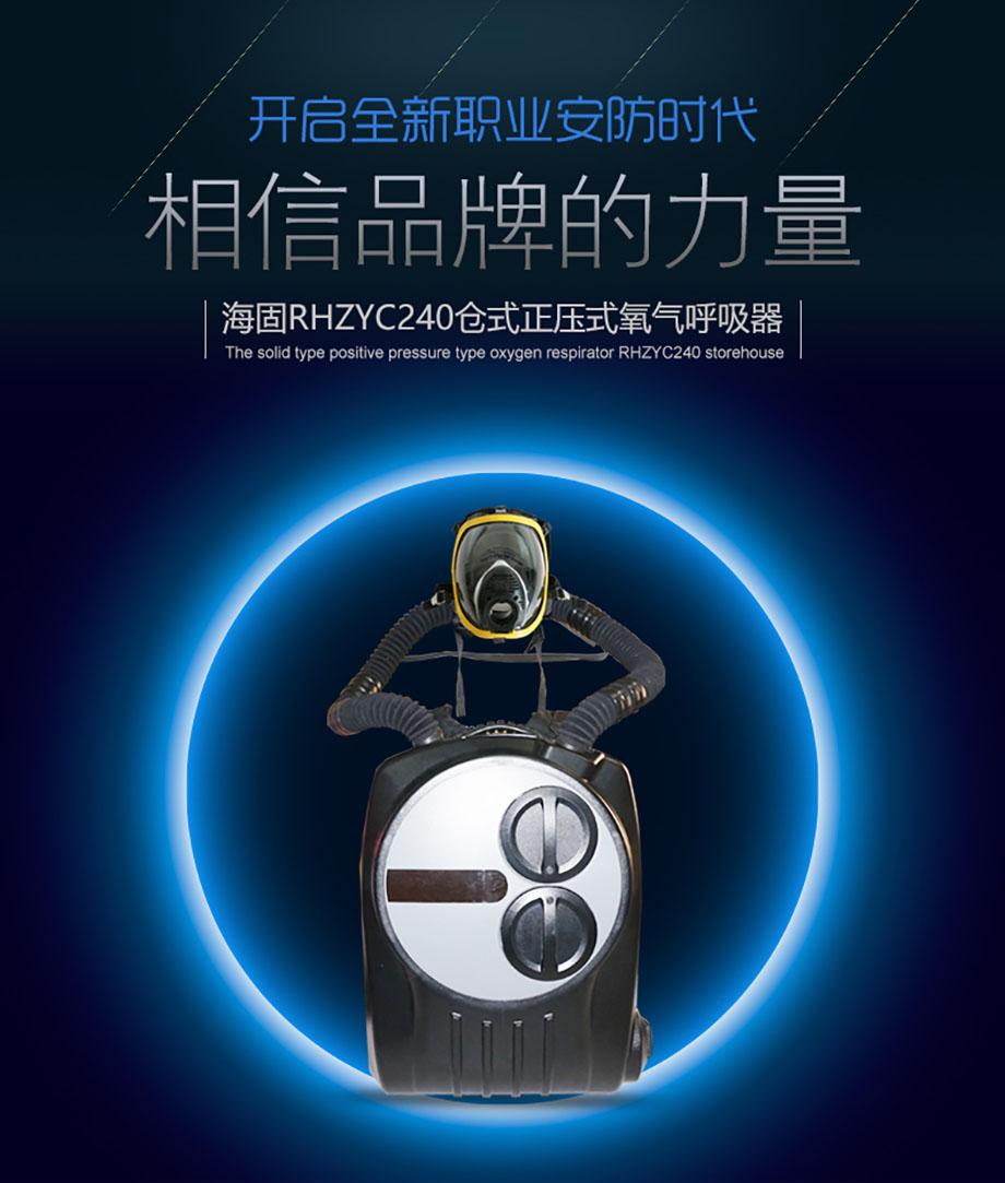 海固RHZYC240仓式正压式氧气呼吸器