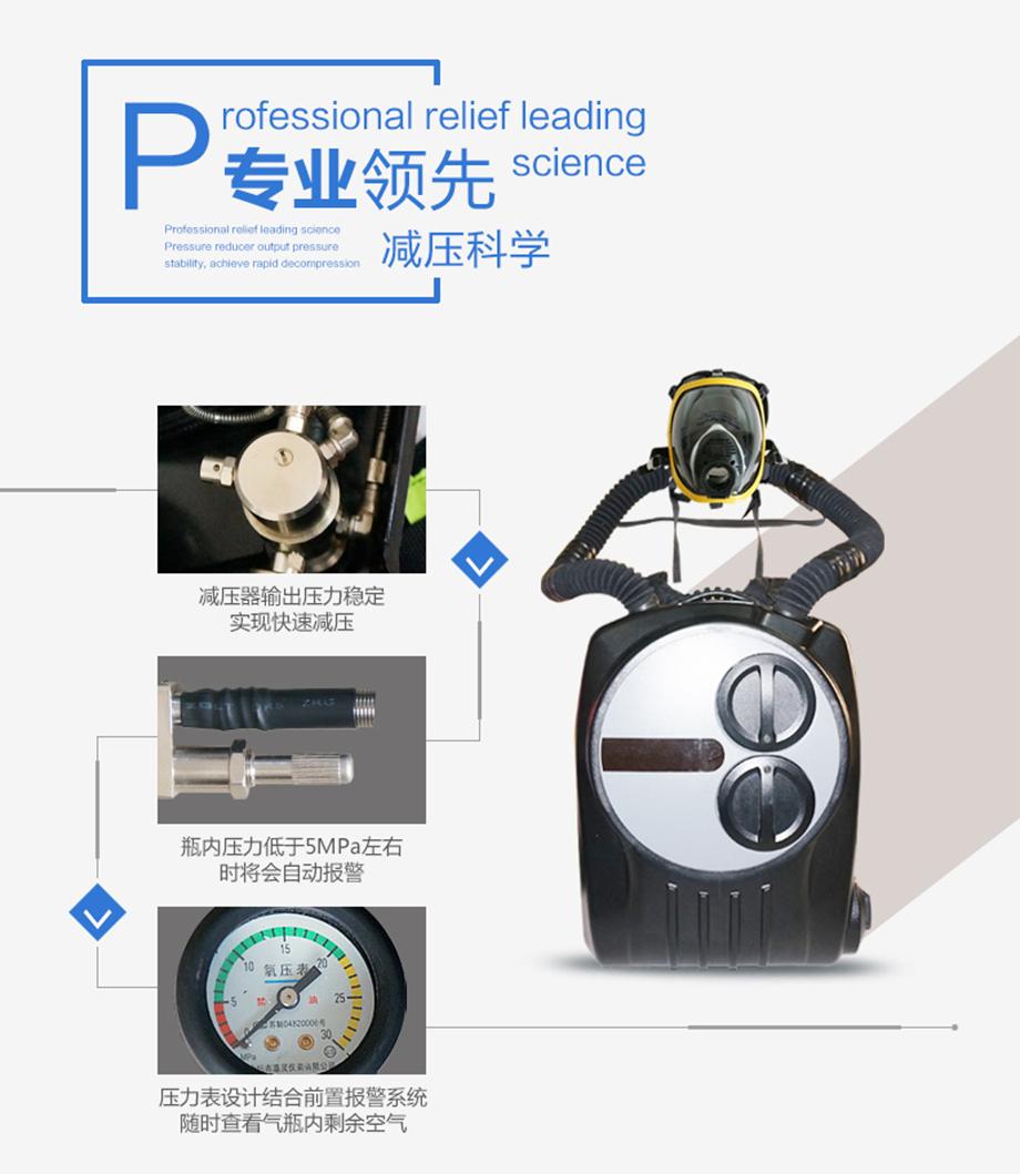 海固RHZYC240仓式正压式氧气呼吸器优势