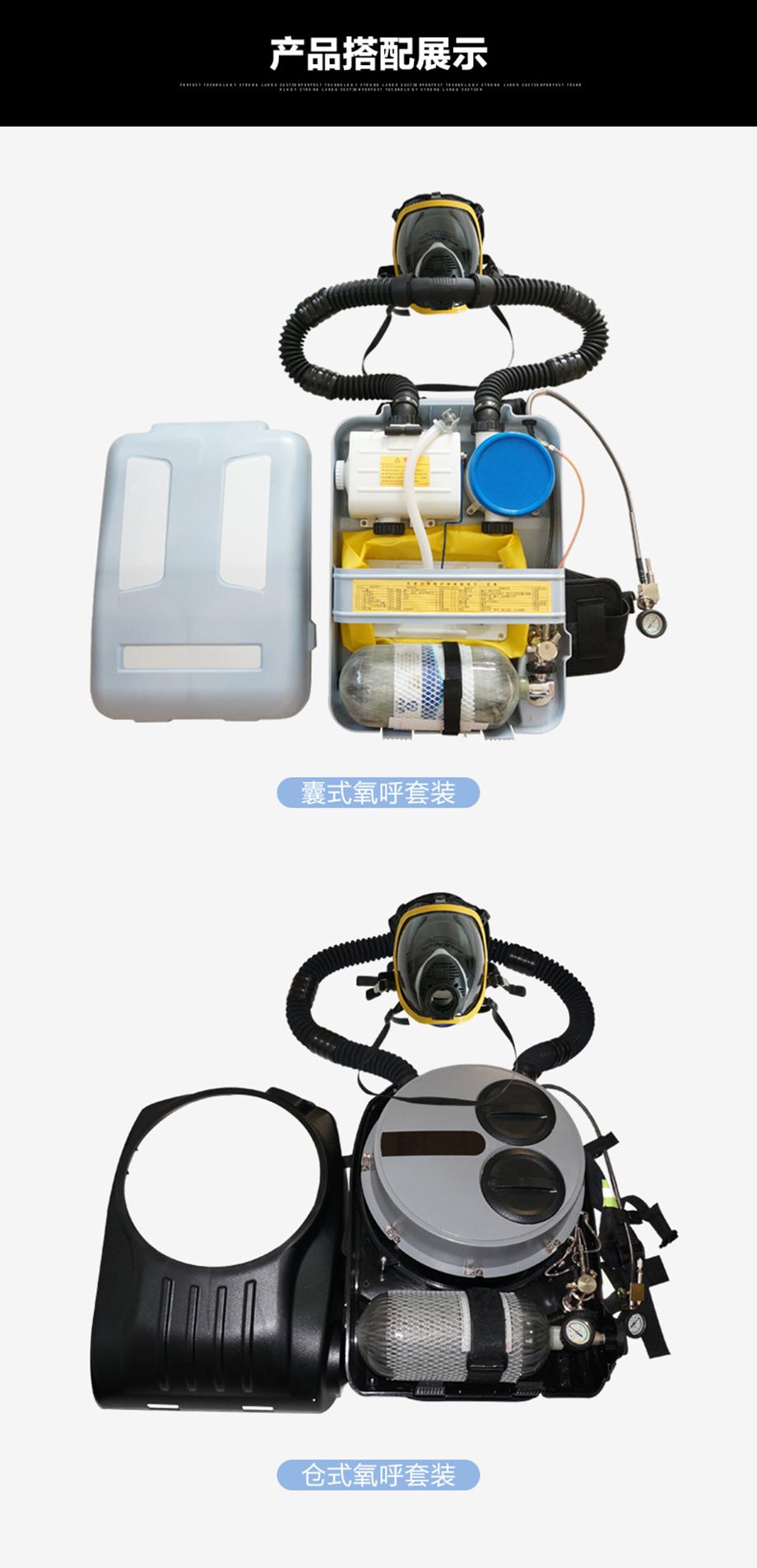 海固正压式氧气呼吸器全面罩800C参数