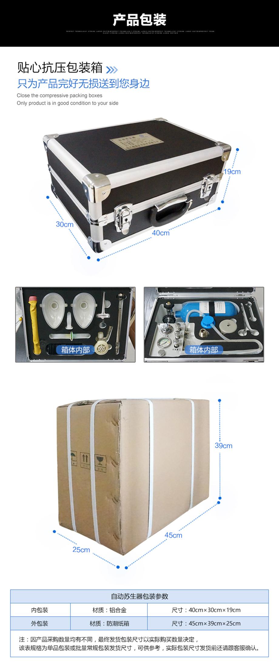 海固ASZ-30(SZ1.0/2.0)自动苏生器结构