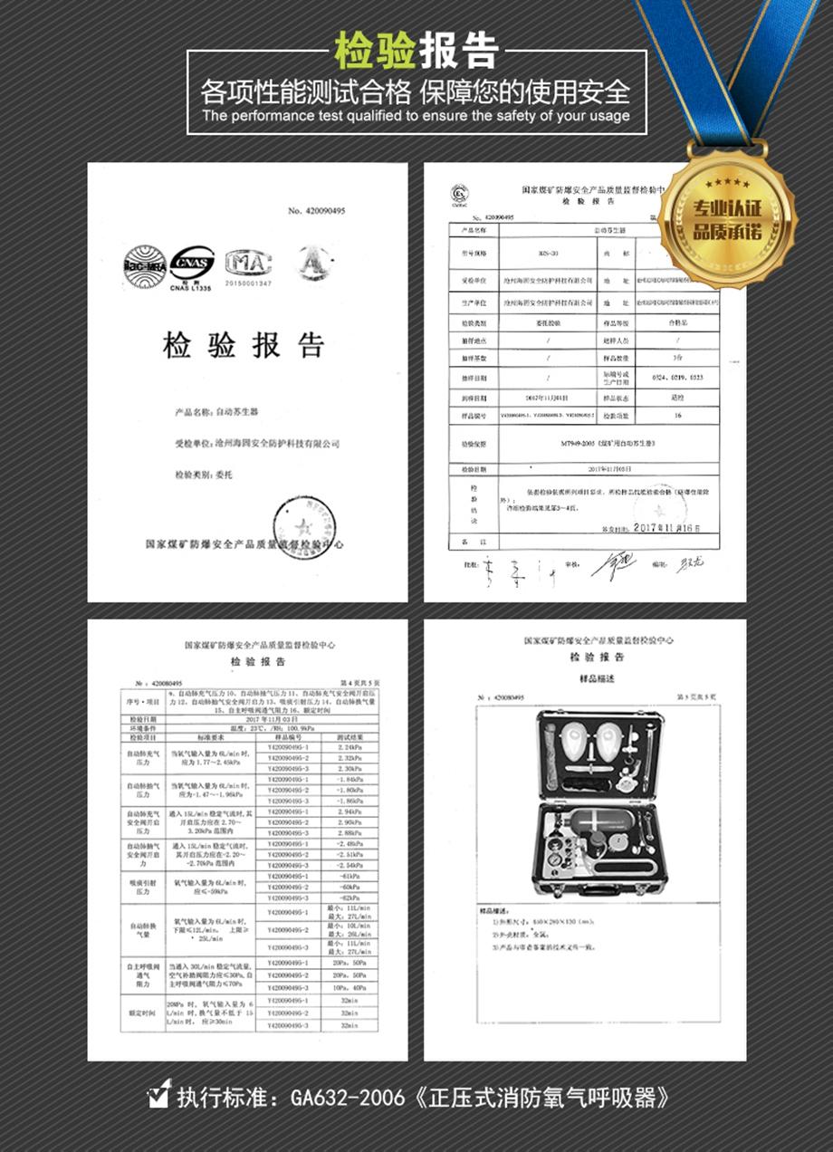 海固ASZ-30(SZ1.0/2.0)自动苏生器资质