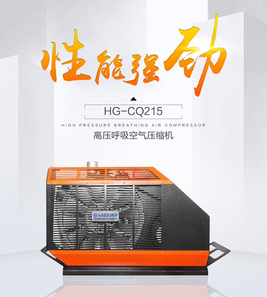 HG-CQ215系列高压呼吸空气压缩机