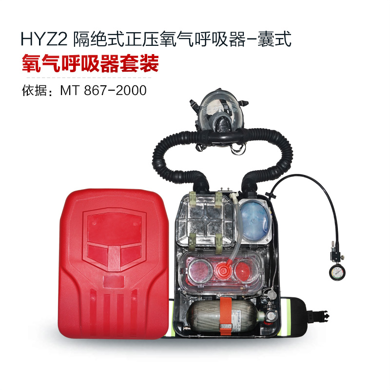 海固RHZYN120囊式正压式氧气呼吸器