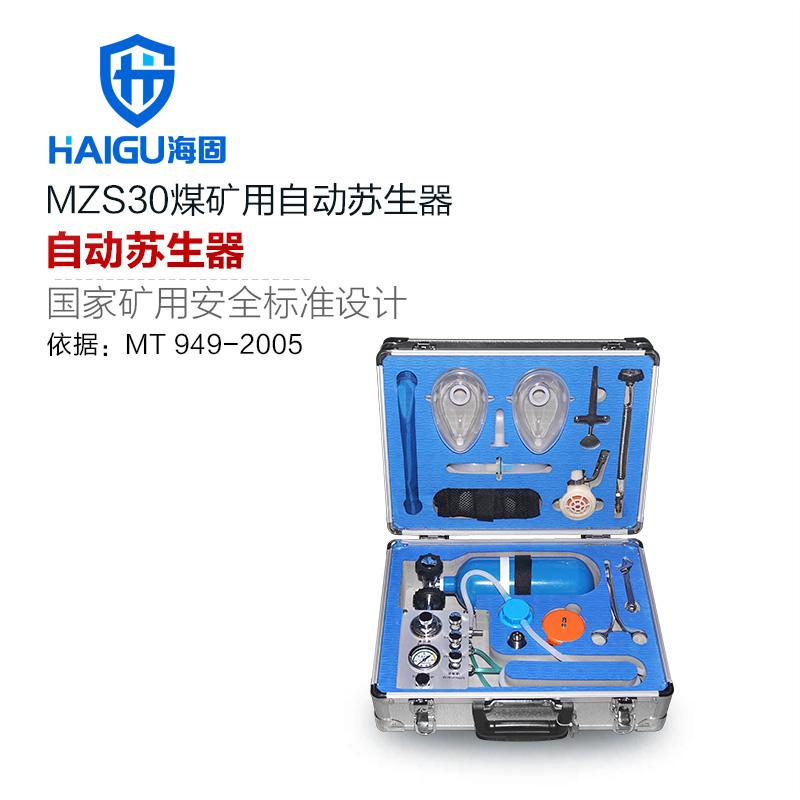 海固MZS-30自动苏生器