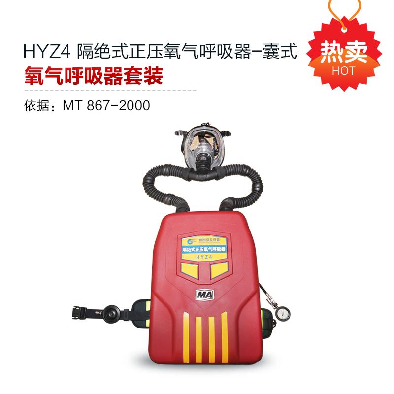 海固RHZYN240正压式囊式氧气呼吸器