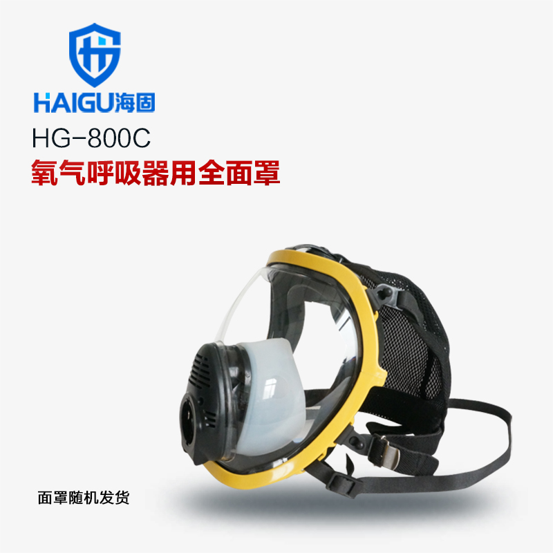 海固正压式氧气呼吸器全面罩800C
