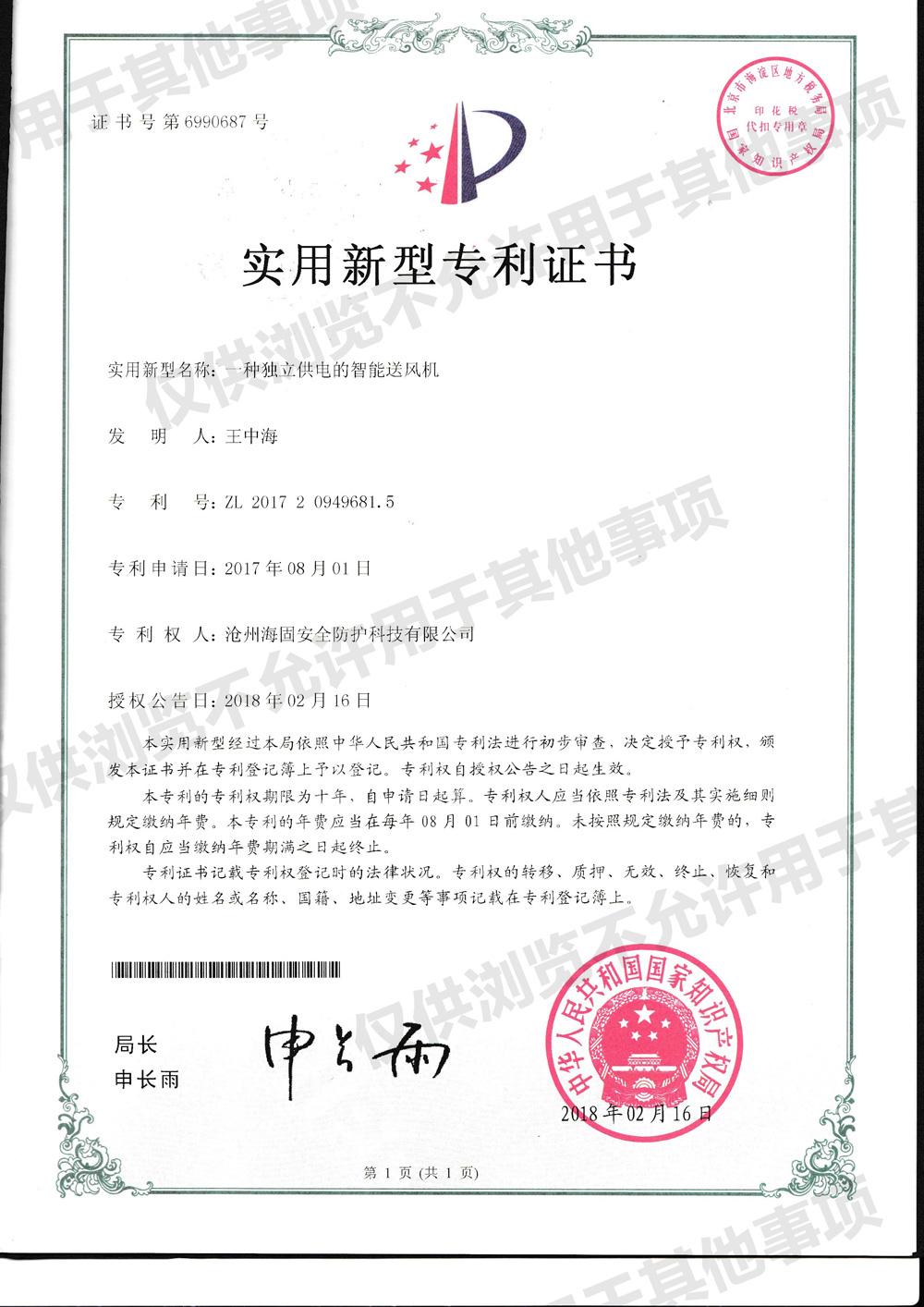 http://www.czhaigu.com/uploads/zizhi/zhuanlizhengshu/2.jpg
