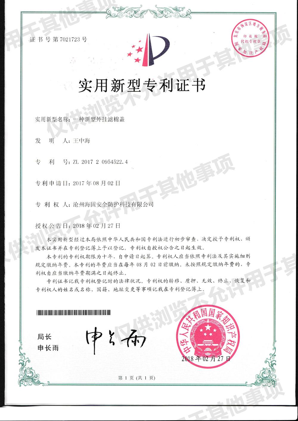 http://www.czhaigu.com/uploads/zizhi/zhuanlizhengshu/3.jpg