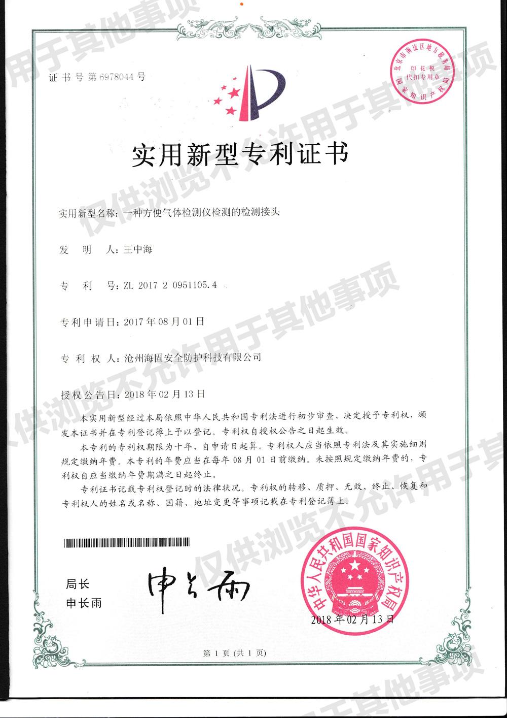 http://www.czhaigu.com/uploads/zizhi/zhuanlizhengshu/4.jpg