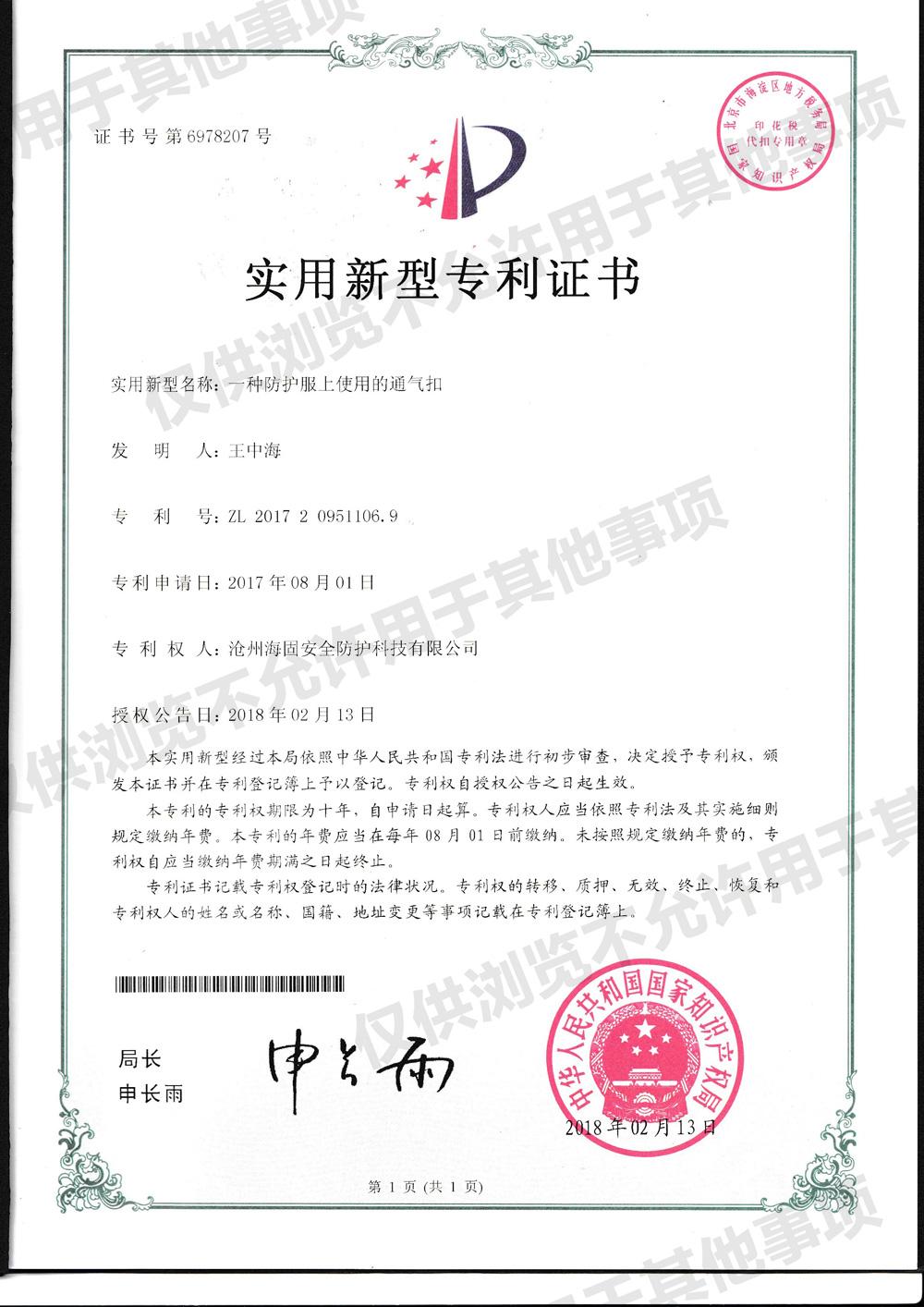 http://www.czhaigu.com/uploads/zizhi/zhuanlizhengshu/5.jpg