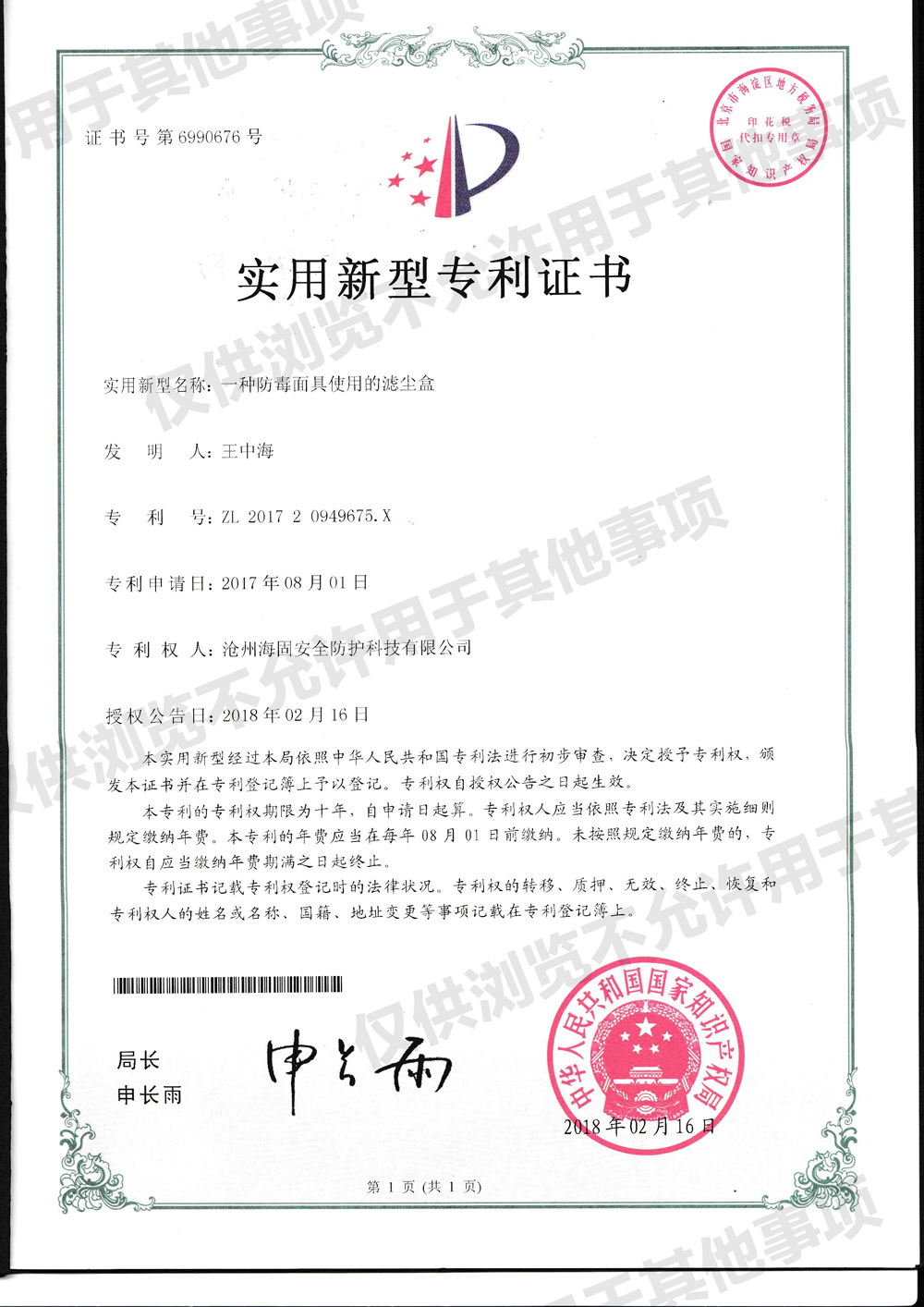http://www.czhaigu.com/uploads/zizhi/zhuanlizhengshu/6.jpg
