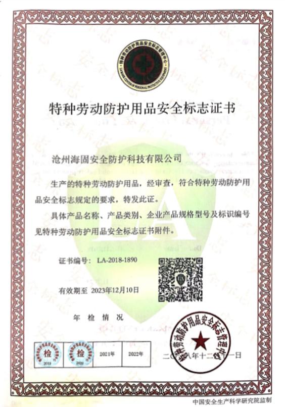 海固劳安证书