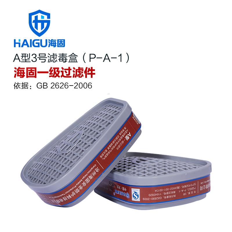 海固HG-ABS-A型3号滤毒盒 P-A-1综合有机气体滤毒盒
