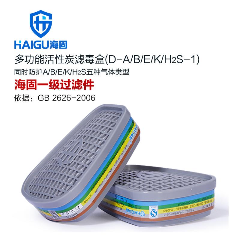 海固HG-ABS/A/B/E/K/H2S-1滤毒盒 半面罩防毒面具综合滤毒盒