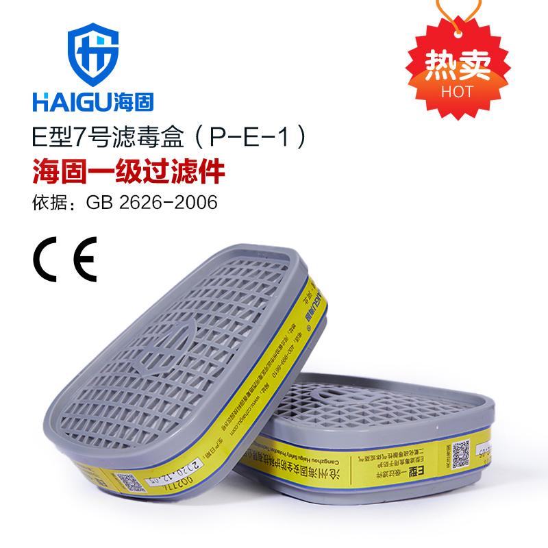 海固HG-ABS-E型7号滤毒盒 P-E-1酸性气体滤毒盒