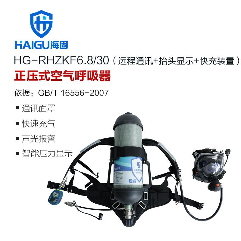 海固HG-GB-RHZKF6.8CT/30-HUD 多功能正压式空气呼吸器